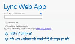 किसी Lync 2013 मीटिंग के लिए Lync Web App शामिल हों स्क्रीन