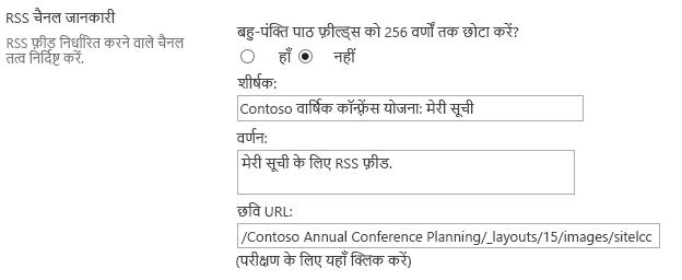 RSS चैनल जानकारी