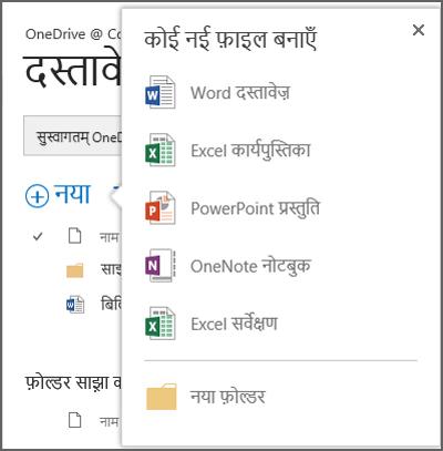 Office Online विकल्प, जिसका उपयोग आप व्यवसाय के लिए OneDrive में नया बटन से कर सकते हैं