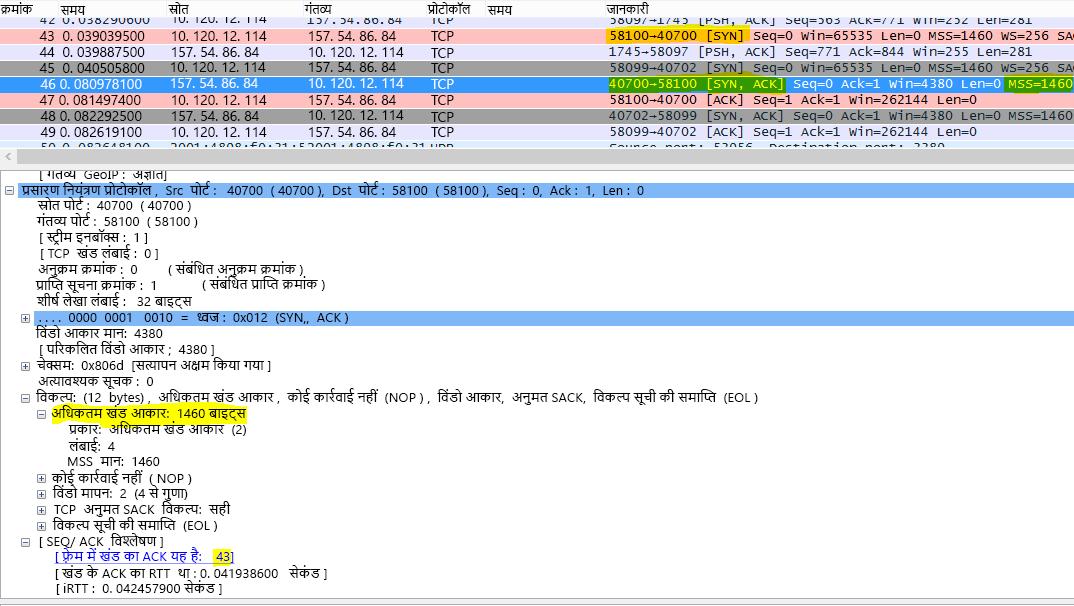 अधिकतम अनुभाग आकार (MSS) के लिए tcp.options.mss द्वारा Wireshark में फ़िल्टर किया गया द्वारा ट्रेस.