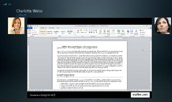 वास्तविक आकार विकल्प प्रदर्शन के साथ प्रोग्राम साझाकरण सत्र का स्क्रीनशॉट