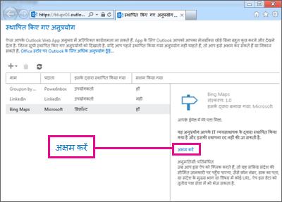Outlook के लिए किसी अनुप्रयोग को अक्षम करना