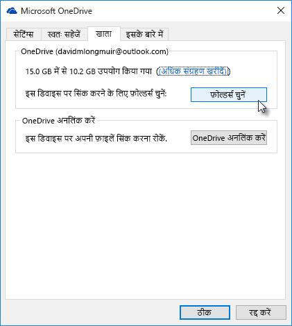 OneDrive चयनात्मक सिंक के लिए फोल्डर्स चुनें