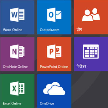 Office.com प्रारंभ स्क्रीन