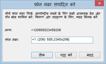 जोड़े गए एक्सटेंशन वाले फ़ोन नंबर का Lync संपादन