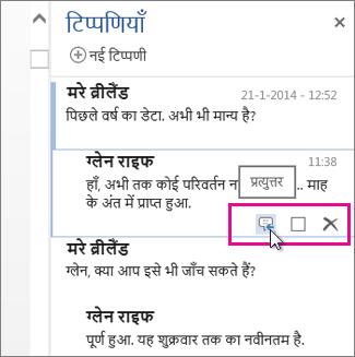 Word Online में टिप्पणियाँ फलक में टिप्पणी के अंतर्गत उत्तर दें आदेश छवि.