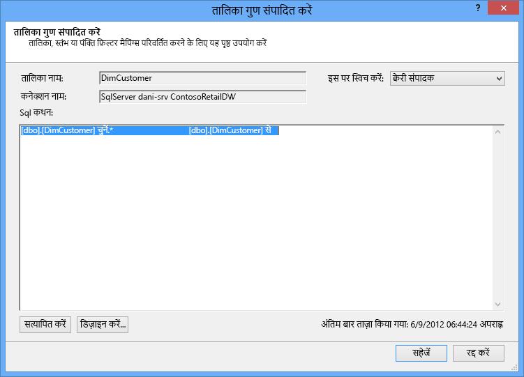 डिफ़ॉल्ट, लघुतर सिंटैक्स का उपयोग करती हुई SQL क्वेरी