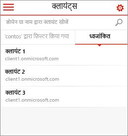 Office 365 साझेदार व्यवस्थापन मोबाइल मुख पृष्ठ