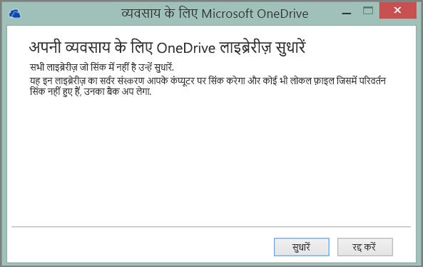 आपके व्यवसाय के लिए OneDrive लाइब्रेरी संवाद बॉक्स सुधार का स्क्रीनशॉट