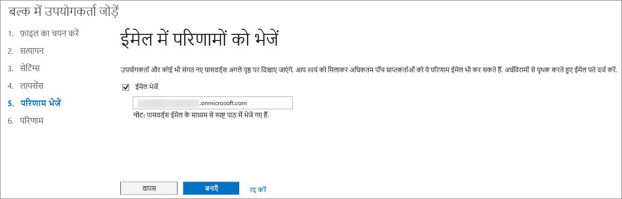बल्क उपयोगकर्ता जोड़ें विज़ार्ड का चरण 5 - परिणाम भेजें
