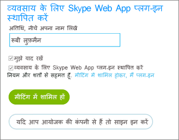 व्यवसाय के लिए Skype वेब अनुप्रयोग में अतिथि या अपने संगठन के क्रेडेंशियल से साइन इन करें