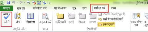 Excel वर्तनी आदेश