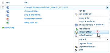 SharePoint फ़ाइल के लिए ड्रॉप-डाउन सूची. संस्करण इतिहास चयनित है.