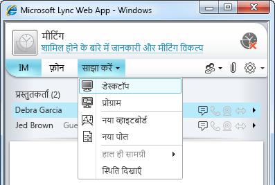 Lync Web App साझा करें मेनू