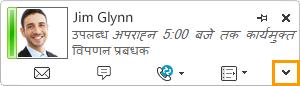 Lync संपर्क कार्ड विस्तृत करें