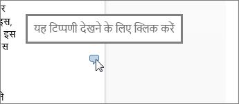 Word Online में टिप्पणी संचयक की छवि