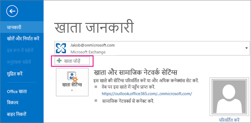 Outlook में कोई Gmail खाता जोड़ने के लिए खाता जोड़ें बटन क्लिक करें