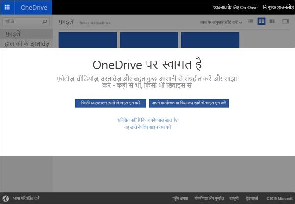 OneDrive में आपका स्वागत है, जहाँ आप फ़ाइलें संग्रहीत कर सकते हैं, सिंक्रनाइज़ कर सकते हैं, और अन्य लोगों के साथ फ़ाइलें साझा कर सकते हैं