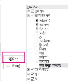 Excel में रिबन अनुकूलित करें संवाद में जोड़ें बटन