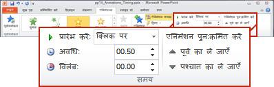 PowerPoint 2010 रिबन में ऐनिमेशन टैब पर समय समूह.