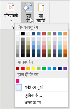 पृष्ठ रंग विकल्प दिखाए गए हैं