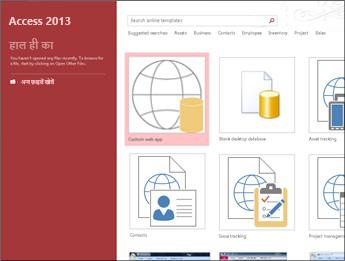 टेम्पलेट खोज बॉक्स और कस्टम वेब अनुप्रयोग और रिक्त डेस्कटॉप डेटाबेस बटन्स दिखाते हुए Access स्वागत स्क्रीन