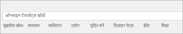 ऑनलाइन Word टेम्पलेट्स खोजने के लिए खोज बॉक्स को दिखाया गया है.