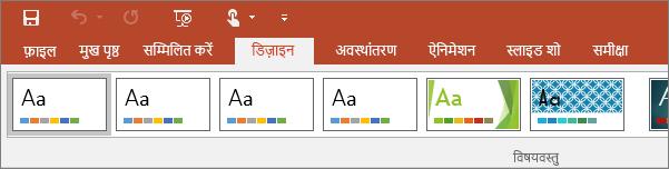 PowerPoint में रिबन पर डिज़ाइन टैब दिखाता है