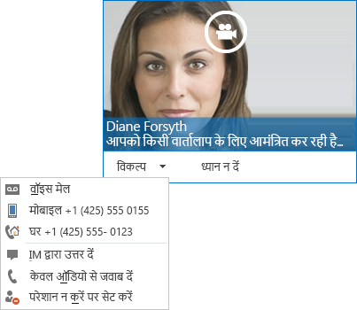 ऊपरी कोने में संपर्क के चित्र के साथ वीडियो कॉल चेतावनी का स्क्रीन शॉट