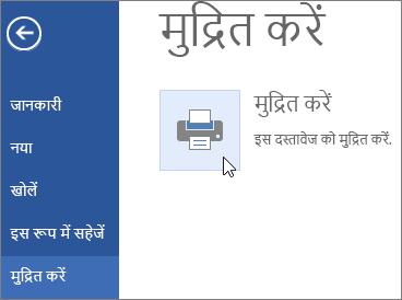 Word Online में PDF में मुद्रित करें बटन