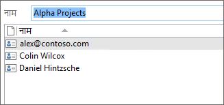 संपर्क समूह पर डबल क्लिक करना से सदस्यों की सूची खुलती है