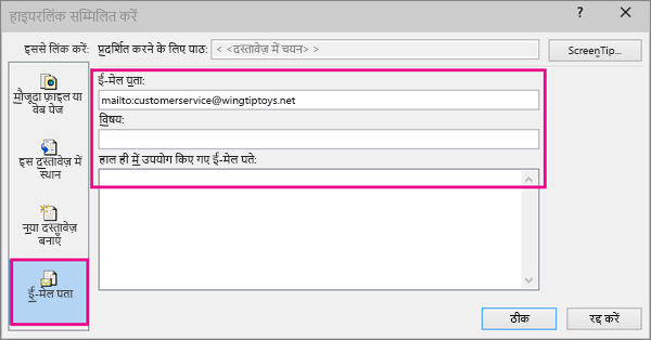 Shows dialog box where inserting a link to an email is selected