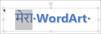 आंशिक रूप से चयनित WordArt पाठ