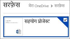 साझा करने के लिए OneDrive में चयनित दस्तावेज़