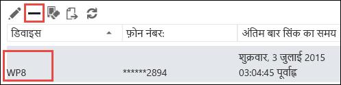 Outlook Web App से फ़ोन निकालना