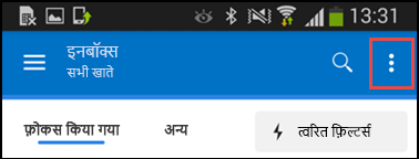 Android में सेटिंग्स के लिए मेनू