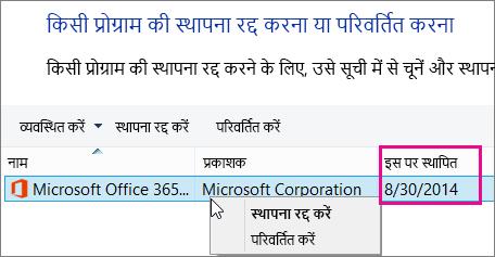 Office के किस संस्करण की स्थापना रद्द करनी है, यह निर्धारित करने के लिए स्तंभ पर स्थापित किया गया है का उपयोग करें