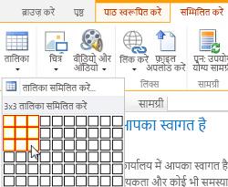 SharePoint Online सार्वजनिक वेब साइट पर कोई तालिका सम्मिलित करें