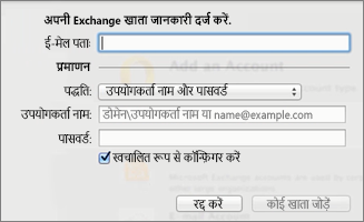 अपनी Exchange खाता जानकारी दर्ज करें