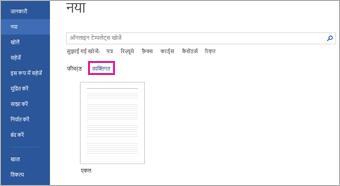 आपके द्वारा फ़ाइल > नया पर क्लिक किए जाने के बाद आपके कस्टम टेम्पलेट को दिखाता व्यक्तिगत टैब