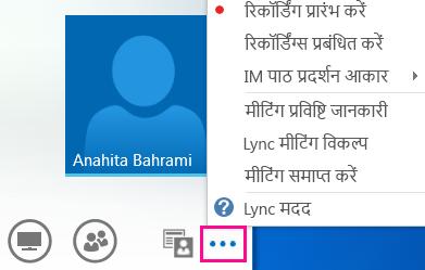Lync मीटिंग में अधिक विकल्पों का स्क्रीन शॉट