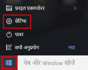 Windows 10 में सेटिंग्स मेनू