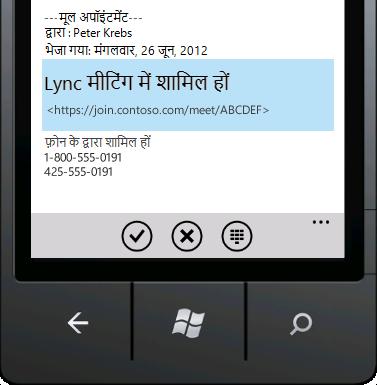 Lync मीटिंग में शामिल होना