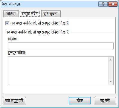 वह संदेश चुनें जो आप लोगों को दिखाना चाहते हैं जब वे Excel में ड्रॉप-डाउन सूची का उपयोग करना प्रारंभ करते हैं