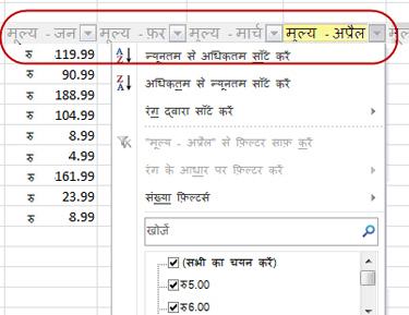 Excel तालिका में स्तंभ शीर्ष में दिखने वाले AutoFilters