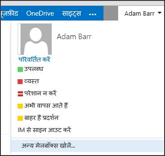 Outlook Web App किसी अन्य व्यक्ति का मेलबॉक्स खोलें मेनू