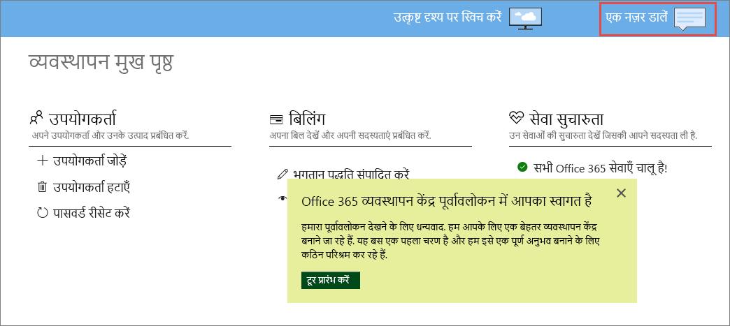 Office 365 व्यवस्थापन केंद्र पूर्वावलोकन शुरू करें