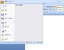 Microsoft Office बटन खोलें मेनू के साथ