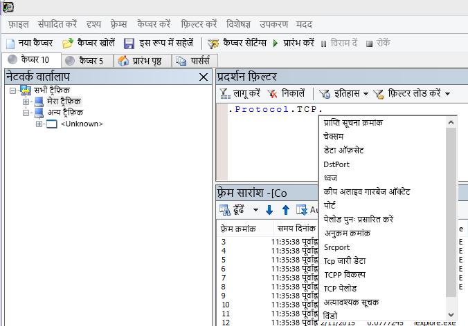 प्रदर्शन फ़िल्टर फ़ील्ड इंटेलीसेंस का उपयोग करता है यह दिखाता हुआ Netmon का स्क्रीनशॉट.