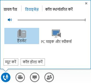 ऑडियो विकल्प का स्क्रीन शॉट